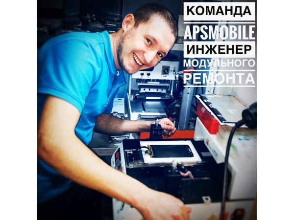 Инженер модульного ремонта APSmobile