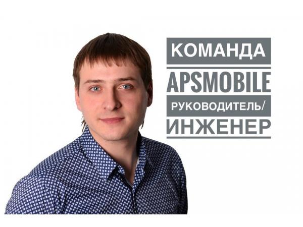 Директор сервисного центра APSmobile