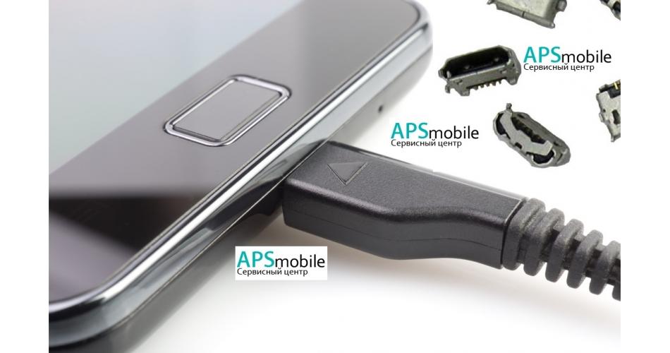 Замена гнезда зарядки телефона в APSmobile