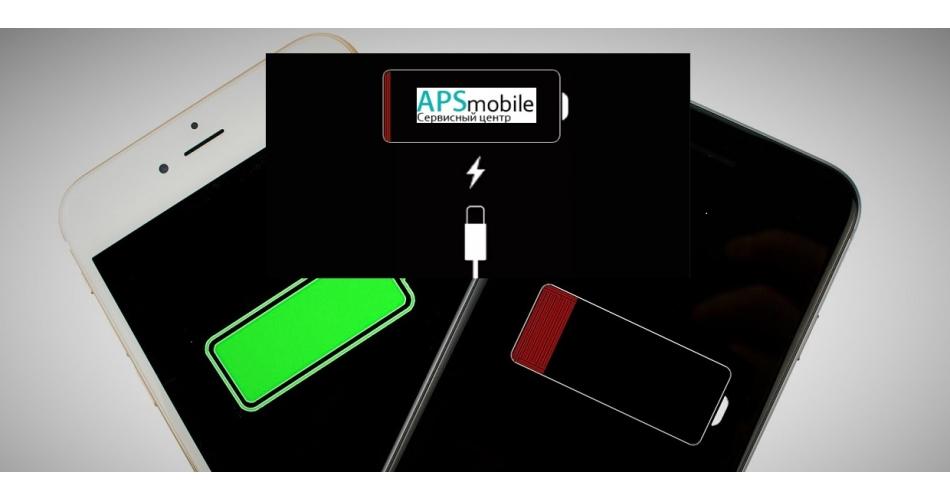 APSmobile решит любую проблему с зарядкой телефона