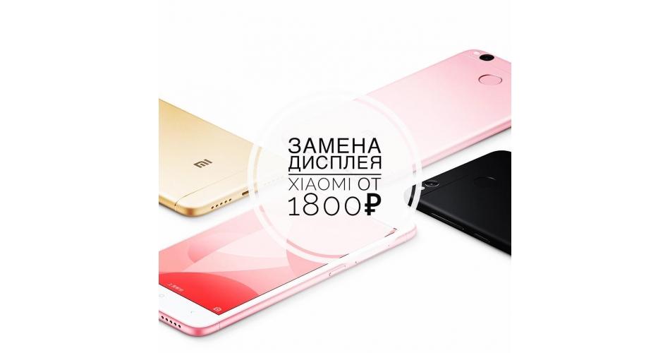 Замена стекла Xiaomi в Екатеринбурге